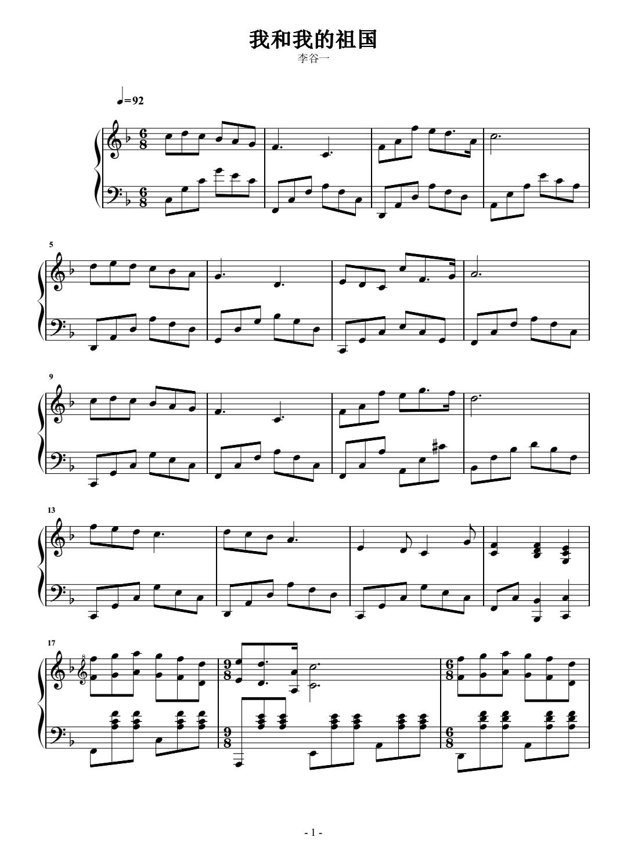 钢琴曲谱祖国_歌唱祖国曲谱