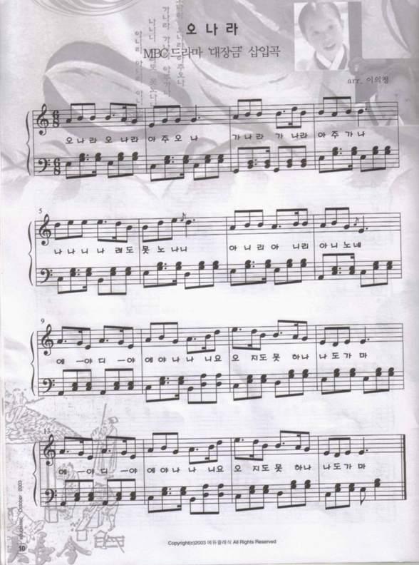 号外号外 大长今 主题曲 呼唤 的简谱和琴谱