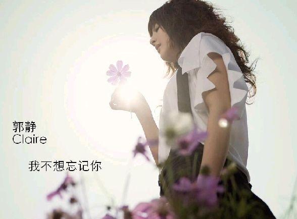 心墙 from 郭静 即兴弹唱