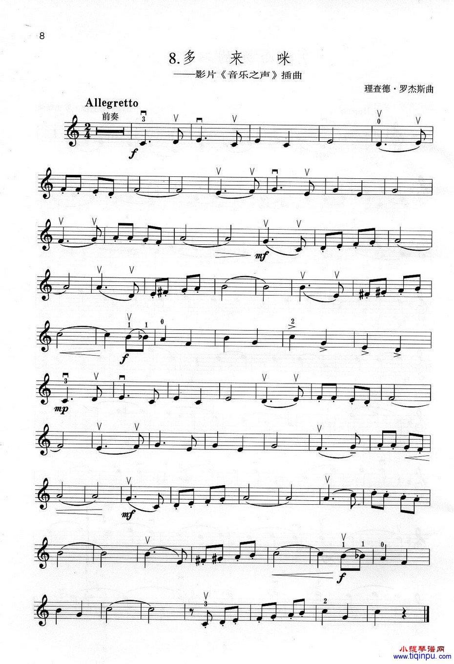求助 音乐之声钢琴 哆来咪伴奏曲