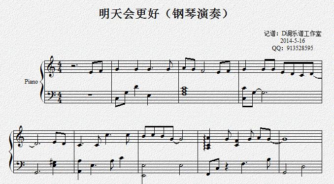 突然好想你, 我们的 爱 7-9级高级演奏琴谱2份